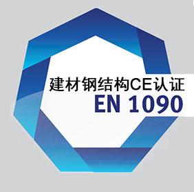 建材CE认证